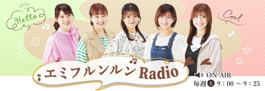 エミフルンルンRadio